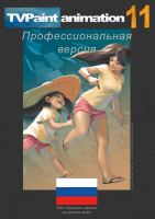 Brochure in Russian