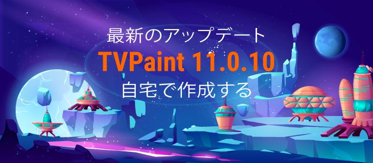 TVPaintアニメーション11.0.10が公開された!